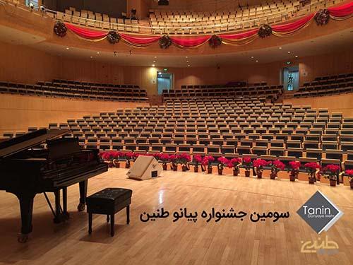 جشنواره پیانو سومین