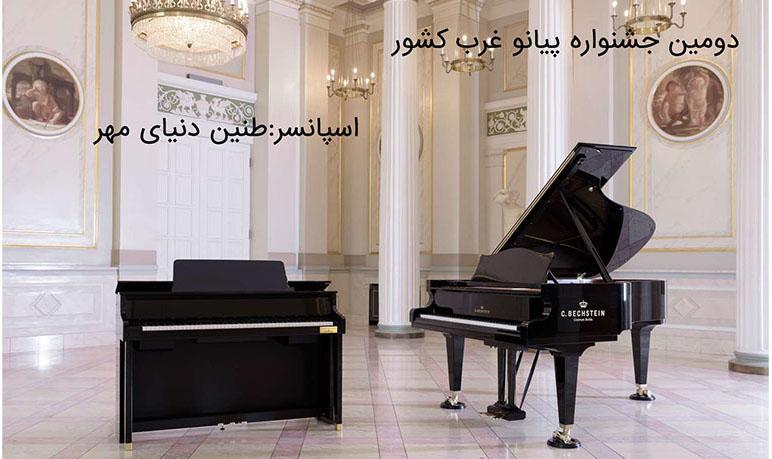 جشنواره پیانو طنین مرحله دوم