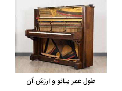طول عمر پیانو