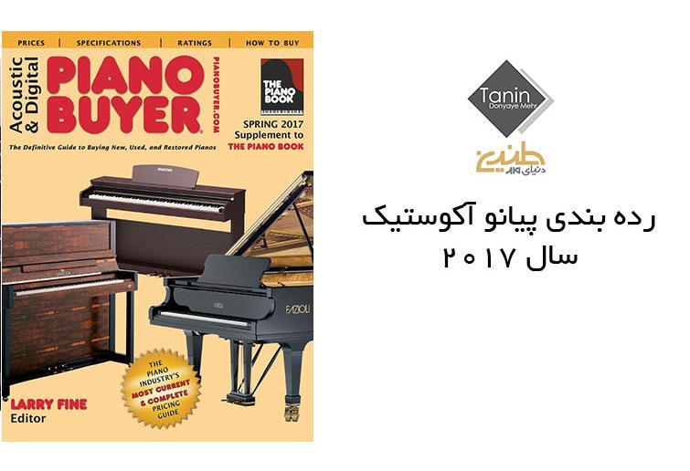 رده بندی پیانو آکوستیک سال 2017