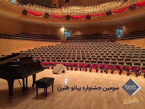 سومین جشنواره پیانو
